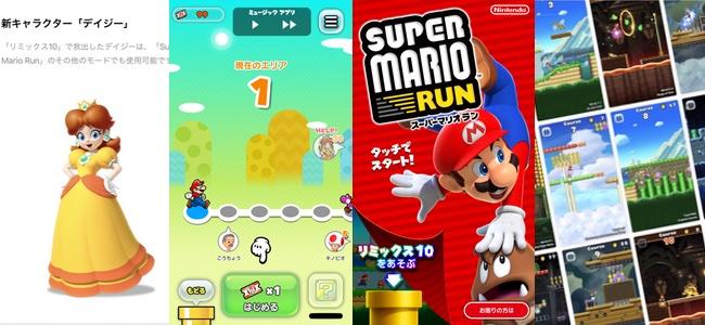 「Super Mario Run(スーパーマリオ ラン)」大型アップデート配信開始!新ゲームモードや新ワールド、新キャラ「デイジー」に音楽再生機能など大量追加!