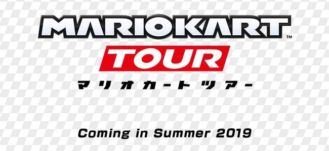 この夏配信予定の「マリオカート ツアー」のクローズドβテストの募集を実施中。Android限定で応募は5月8日まで