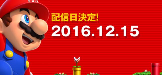「Super Mario Run(スーパーマリオ ラン)」の配信日が12月15日(木)に決定!