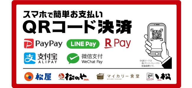 松屋が複数のQRコード決済サービス対応を一気に開始!PayPayもLINE Payも楽天ペイもどれでも利用可能に!