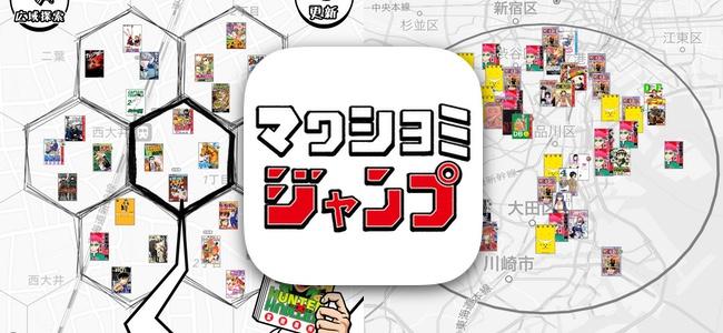 位置情報と連動してマップ上のマンガを拾って読める「マワシヨミジャンプ」リリース!