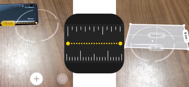 iOS 12で新しく加わったデフォルトアプリ「計測」の使い方