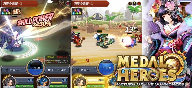 ゲージのタイミングを合わせてスキルを発動すれば攻撃力が増加!連続すればさらにアップ!絶妙なアクション性と戦略性のカジュアルRPG「メダルヒーローズ」