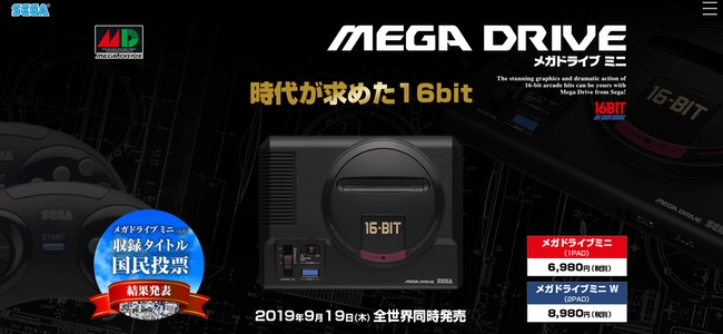 「メガドライブミニ」の発売日が9月19日に決定。ソニックを始め、スペースハリアーやぷよぷよ通、シャイニング・フォースなどを収録し6980円