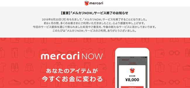 メルカリの即時現金化サービス「メルカリNOW」がたった9ヶ月で終了。他にもスキルシェアサービスやブランド品特化サイトなど計3サービスを8月にクローズ