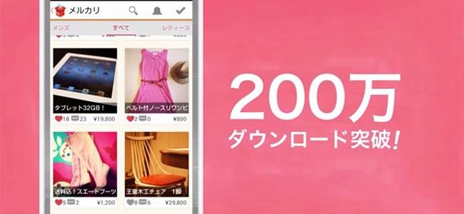 消費税のかからないネットフリマ、手数料0円(6月末まで)の「メルカリ」で簡単にはじめてみよう!