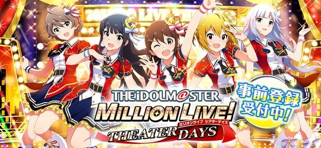 「アイドルマスター ミリオンライブ! シアターデイズ」公式サイトがオープン!最新CMを含め各種PVもまとめて公開!
