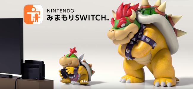 「Nintendo みまもり Switch」がアップデートでソフトの制限レベル関係なく子供が遊べるための「対象外ソフト」の設定や、指紋認証やFace IDを使ったロックが可能に