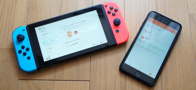 Nintendo Switchの遊ぶ時間やSNS制限などを設定できる家族向けアプリ「Nintendo みまもり  Switch」の設定方法を解説