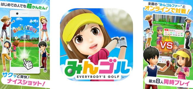 国民的ゴルフゲーム「みんなのゴルフ」のアプリ版「みんゴル」配信開始!