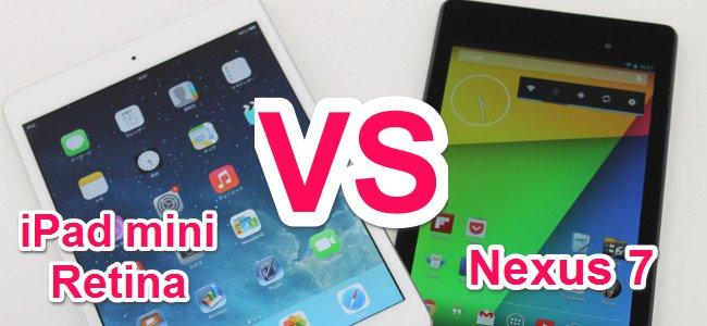 iPad mini Retinaの真のライバル!Nexus 7と比較してみた!