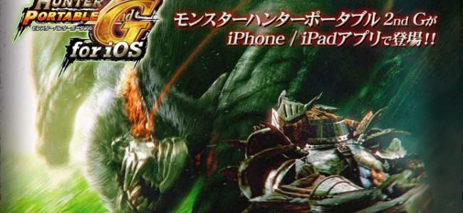 追加機能が多数!「モンスターハンターポータブル 2nd G for iOS 」配信開始!