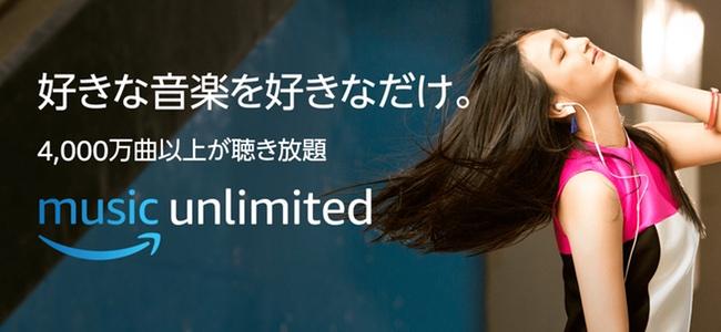 4000万曲以上が聴き放題の「Amazon Music Unlimited」がサービス開始。月額980円がプライム会員なら780円、さらに同日発表のEcho所持者は月額380円に