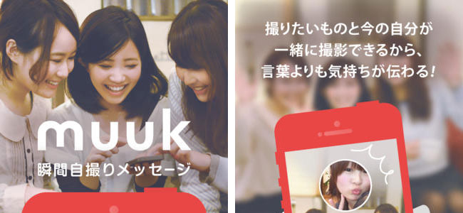 3秒で消える写真で会話しよう!mixi発、話題のメッセージアプリ「muuk(ムーク)」