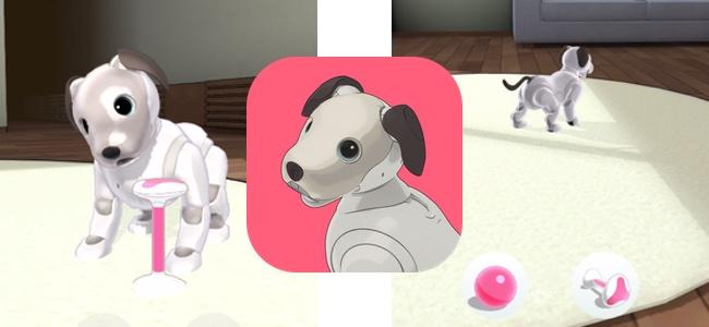 新型aibo(アイボ)を買えなくてもアプリ内でaiboが飼える!「My aibo」リリース