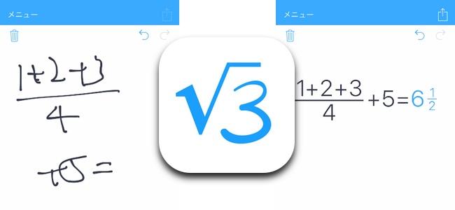 指先で数式を書けば答えてくれる魔法の計算機アプリ「MyScript Calculator」がパワーアップして再登場!