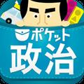 永田町の情報をガッツリ読みたいなら、「ポケット政治」がその欲を満たします!