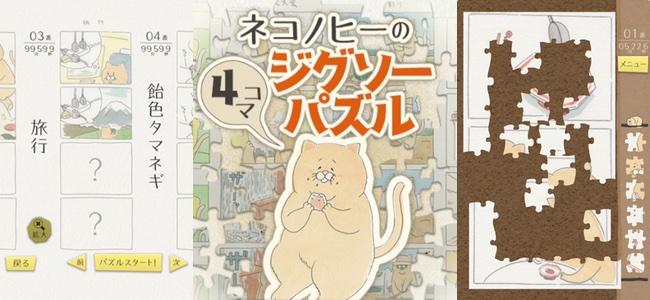 最後の1ピースは、せつない。パズルを完成すると残念な猫「ネコノヒー」の4コマが完成する「ネコノヒーの4コマ ジグソーパズル」