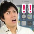 もしiPhoneをなくしてしまったら…。「iPhoneを探す」の使い方を知っておこう!