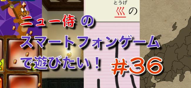 「ニュー侍のスマートフォンゲームで遊びたい!」#36「遊んで学べるゲームを楽しもう。」