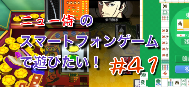 ニュー侍のスマゲー!#41 名作コイン落としゲームがカジノ風になって登場!「Coin Dozer: Casino」など