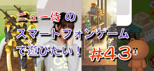 """ニュー侍のスマゲー!#43 人気YouTuberが""""もやし""""になっちゃった!「もやししゃちょー」など"""