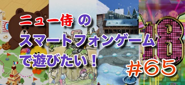 ニュー侍のスマゲー!#65 誰でも楽しめるパズルゲーム「LINE POPショコラ」など