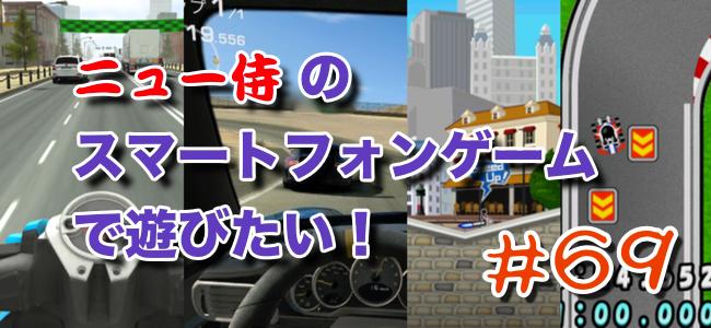 ニュー侍のスマゲー!#69 加速し、そして追い越せ!「Traffic Rider」など