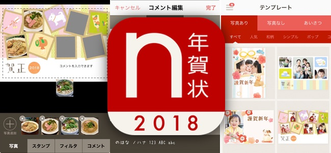 本当に写真を選ぶだけで年賀状が完成できた。開始数分で簡単に年賀状が作れる「年賀状2018 ノハナ」