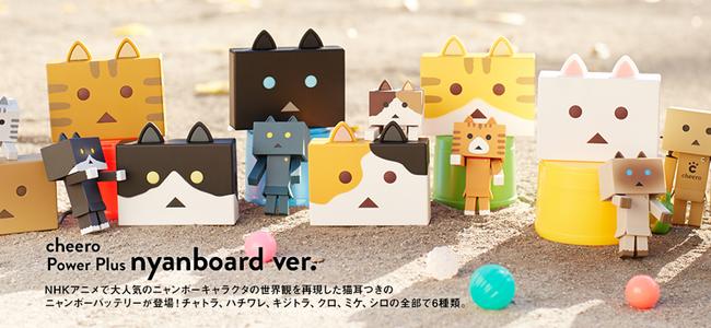 ダンボー×ネコ×バッテリー!「cheero Power Plus nyanboard ver. 6000mAh」が発売!