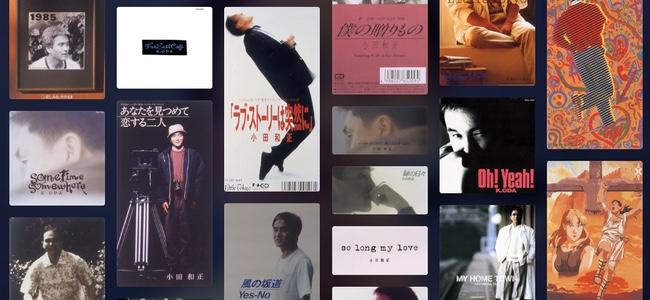 小田和正の楽曲がApple Musicを始め各種ストリーミングサイトにて配信開始
