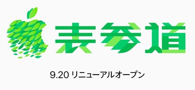 改装工事中の「Apple 表参道」iPhone 11発売と同じ9月20日にリニューアルオープン