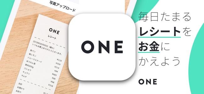 レシートがお金に変えられる新しいフィンテックアプリ「ONE」の使用感と注意点
