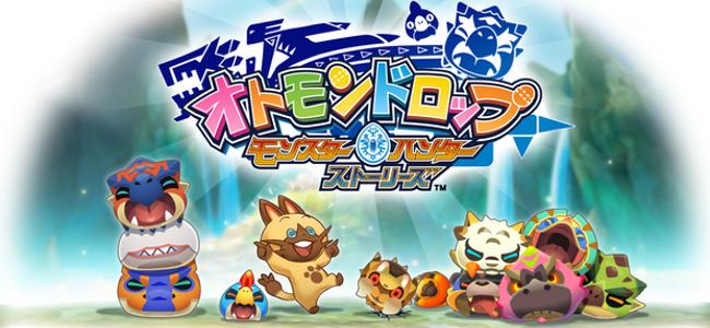 3DS、TVアニメが間近のモンハン ストーリーズから早くもアプリが登場!『オトモンドロップ モンスターハンター ストーリーズ』事前登録開始!