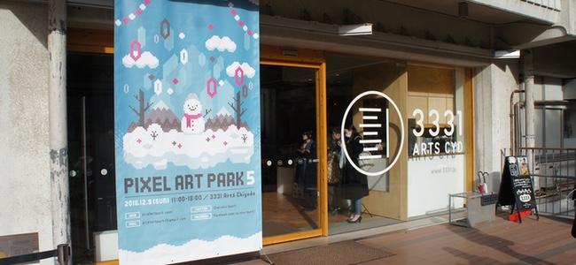 今後注目の新アプリも多数登場した、日本最大級・超クオリティのドット絵が集結するドット絵オンリーイベント「Pixel Art Park 5」レポート!