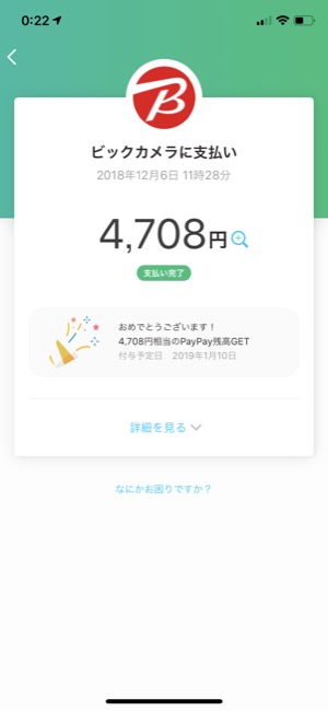 paypay_02