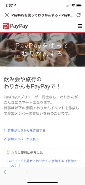 paypay_03