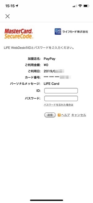 paypay_04-2