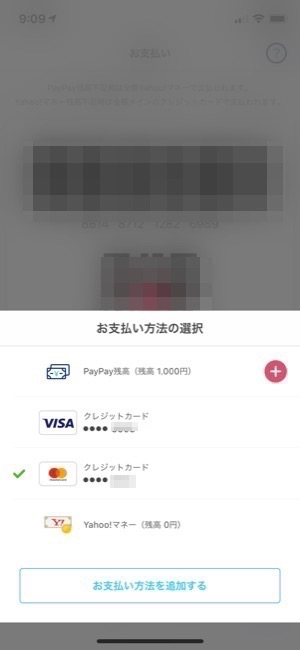 paypay_07-2-2