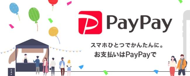 「PayPay」がオンライン決済に対応!「Yahoo!ショッピング」「ヤフオク!」などで2月から順次導入