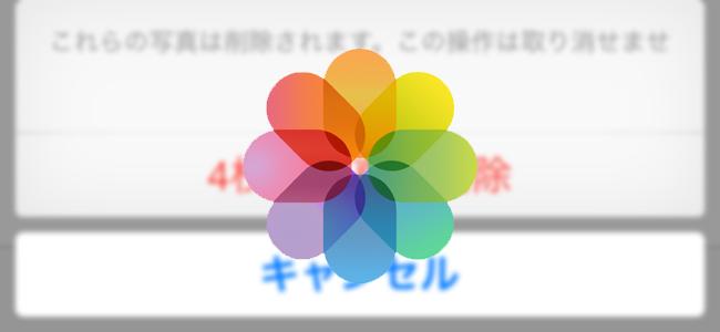 iOS 8は、写真を削除しただけでは完全に消えない!消し去りたいならもう一手間必要ですぞ