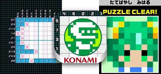 最強の版権の使い方。KONAMIの名作たちがドット絵でお絵かきロジックパズルに「ピクロジパズル」レビュー。ステージ中のBGMが各タイトルの曲なのもずるい