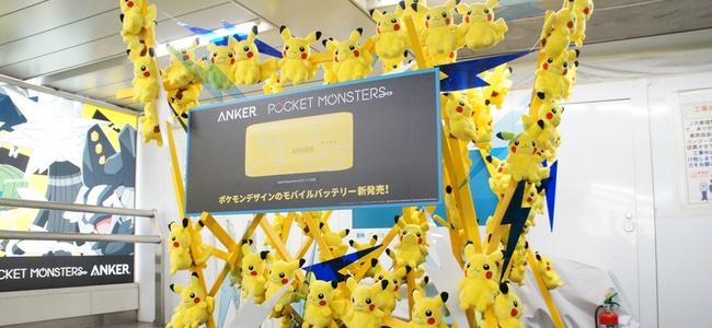 新宿駅内にピカチュウが大量発生!アルプス広場に「ピカチュウ充電(チャージ) オブジェ」が出現。先着で「ピカチュウ エコバッグ」プレゼントのキャンペーンも実施
