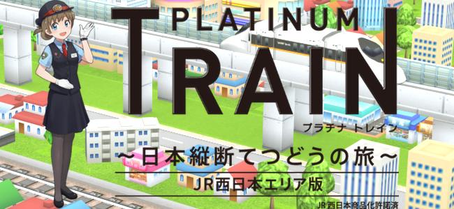 電車好き歓喜まちがいなし!JR西日本の全駅・路線をリアルに再現した対戦スゴロクゲーム「プラチナ・トレイン」