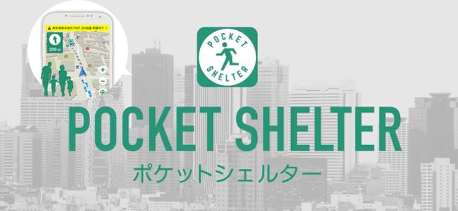 地震速報と同時に避難場所へ誘導!緊急時の備えに必ず入れておきたいアプリ「ポケットシェルター」