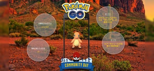 【ポケモンGO】次回5月のコミュニティ・デイで大量発生するのは「ヒトカゲ」に決定!開催は19日(土)!