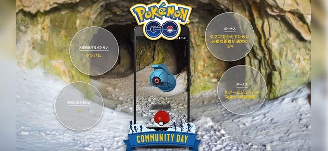 【ポケモンGO】次回10月のコミュニティ・デイで大量発生するのは「ダンバル」に決定!開催は21日(日)!