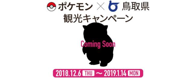 ポケモンGO鳥取イベント再来!?「あるポケモン」と鳥取県がコラボし、観光キャンペーンを実施すると発表。12月6日に詳細が発表