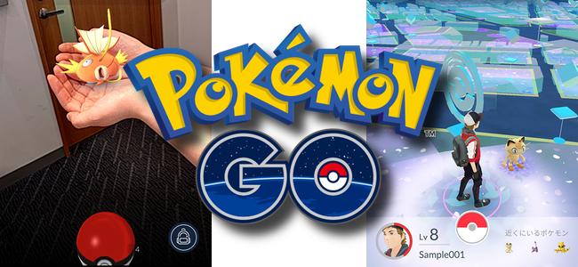 「Pokémon GO」日本配信前に早くも政府からプレイヤーへのおねがいが発表される
