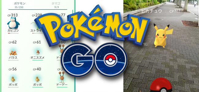 「Pokémon GO」リリース!とりあえず1時間ほど渋谷を歩きまわった結果は…?